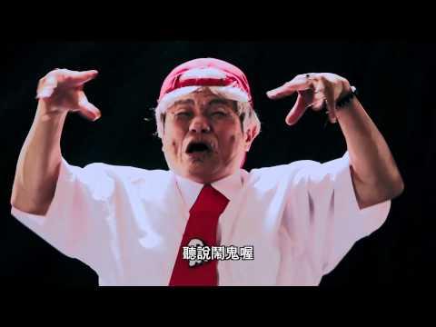 福州伯講鬼故事 蕭敬騰-跟我玩MV首播 還有三天 挖恐怖?!架恐怖!!