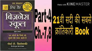 Business School Hindi Audiobook | Part 4 Ch. 7,8