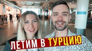 Турция, Анталия - Перелёт, Отель 5* подкачал, едим на заправке в Турции