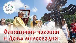 Освящение часовни и Дома милосердия в Гармонии