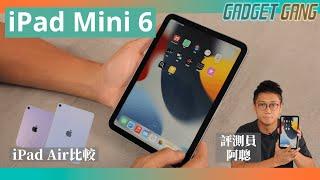iPad mini 6 搶先開箱實試〡紫色全新設計機身〡Touch ID開關〡8.3吋螢幕〡支援Apple Pencil 2〡A15處理〡5G網絡〡全面實試評測〡推介心水型號