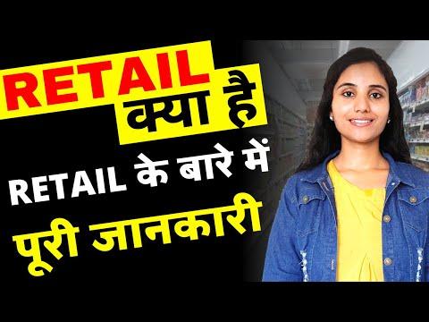 Retail Kya Hota Hai in Hindi | What is Retail in Hindi