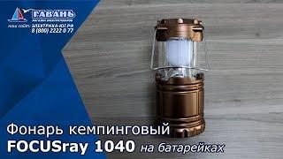 Фонарь складной FOCUSray 1040