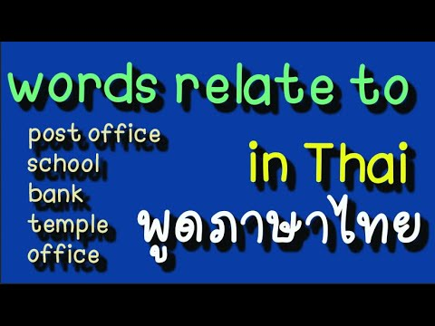 Learn Thai🇹🇭words relate to Post office Bank Office School Temple