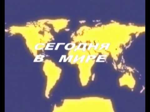 Заставка программы Сегодня в мире ЦТ СССР образца 1985 -1986 гг. (Реконструкция )