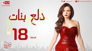مسلسل دلع بنات للنجمة مي عز الدين - الحلقة الثامنة عشر - 18