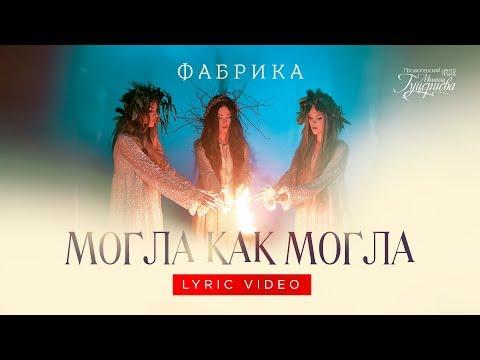 Группа «Фабрика»— «Могла как могла» (Official Lyric Video)