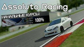Assoluto Racing - Получение начальной лицензии