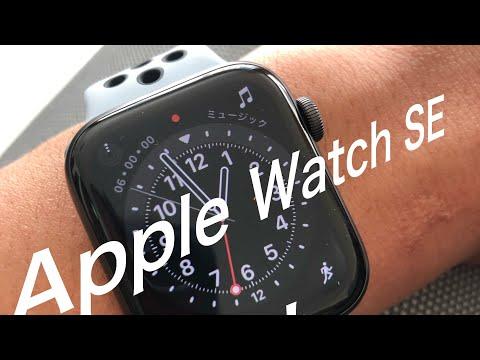 Vol.22 Apple Watch  SE 購入 開封してみた