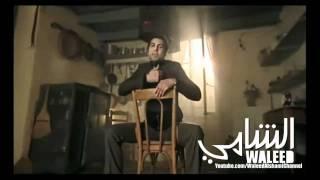 تحميل اغاني Waleed Alshami - Baseta / وليد الشامي - بسيطة MP3