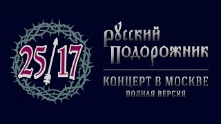 """25/17 """"Русский подорожник. Концерт в Москве"""" (2015)"""