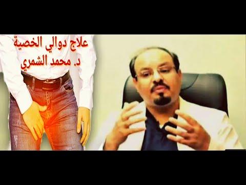علاج دوالي الخصية بدون تدخل جراحي - د.محمد الطواله