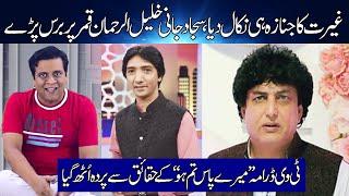 Mere PassTum Ho | Khalil Ur Rehman Qamar | Sajjad Jani Interview | Saleem Albela VS Sajjad Jani