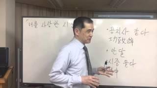 韓国庶民文化ドラマ「君を愛した時間」での韓国語表現3、「功致辞」12/12