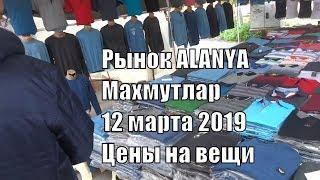 Вещевой рынок 12 марта Аланья Махмутлар Турция