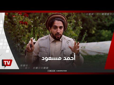 من هو أحمد شاه مسعود الذي قرر محاربة طالبان؟