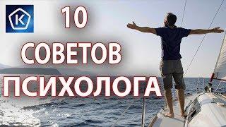 10 Советов от психолога как стать лучше!