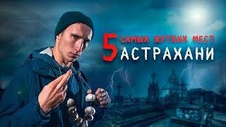 топ 5 самых страшных мест Астрахани / Halloween по-астрахански 2018