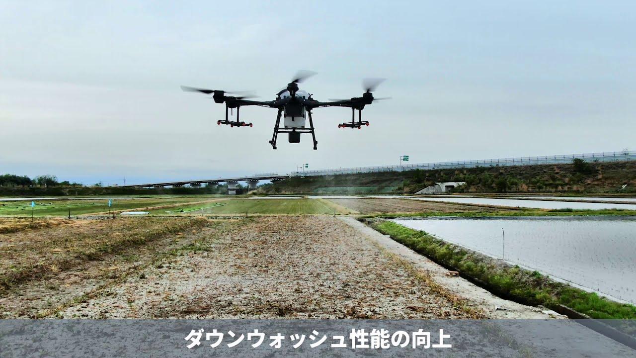農業用ドローン動画T20K