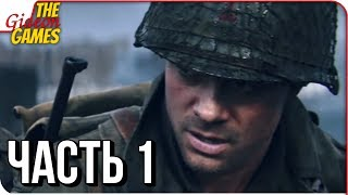 CALL of DUTY: WWII 2 ➤ Прохождение #1 ➤ НОВАЯ КОЛДА - СТАРАЯ ВОЙНА