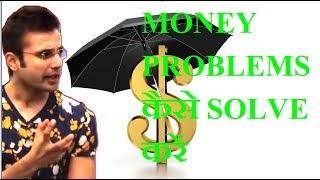 MONEY PROBLEMS कैसे SOLVE करें BY SANDEEP MAHESHWARI//MONEY है तो HONEY है//LATEST MOTIVATION VIDEO