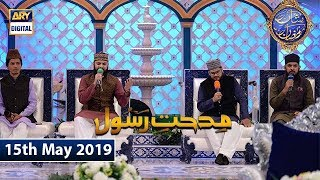 Shan e Iftar - Middath e Rasool -15th May 2019