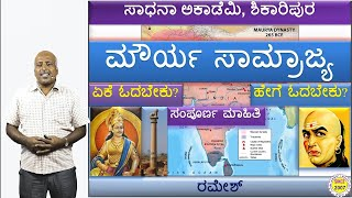 Maurya Empire | Ancient Indian History | Ramesh G | Sadhana Academy | Shikaripura
