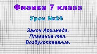 Физика 7 класс Урок 26 - Закон Архимеда. Плавание тел. Воздухоплавание.
