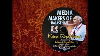 Kalyan Singh Kothari  - Bio