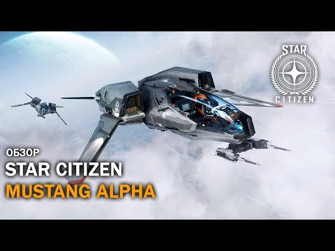 Star Citizen: Mustang Alpha   3.5 LIVE   Обзор