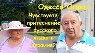 Одесса. Опрос. Ощущаете притеснение русского языка в Украине?