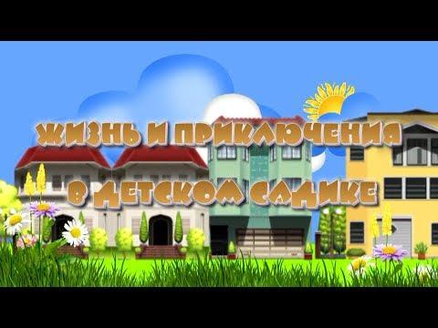 Один день из жизни группы. Детский сад №4 г.Славгород 2016г.