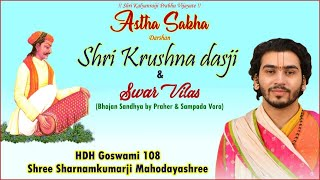 Astha Sakha 4 – Krushna Dasji by Shri