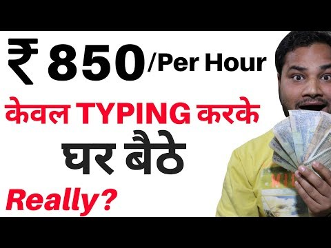 कमाए ₹ 850 Per Hour केवल TYPING करके घर बैठे | Data entry jobs| typing se paise kaise kamaye