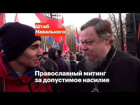 Православный митинг за допустимое насилие