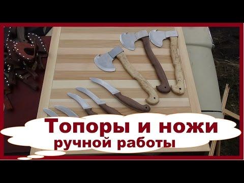 , title : 'Изготовление топоров и ножей ручной работы. Домашний малый бизнес своими руками.'