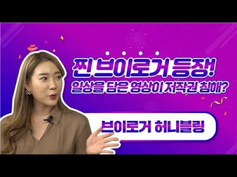 저작권 교육영상(21회차)