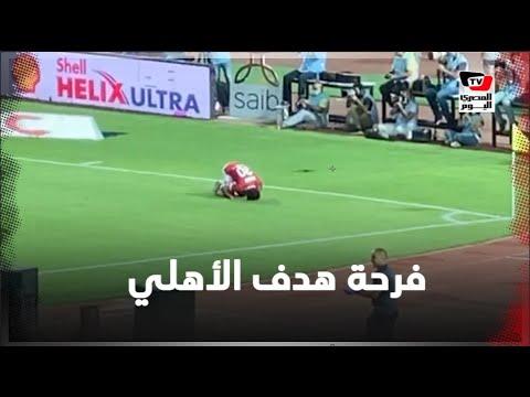 فرحة لاعبي الأهلي عقب إحراز محمد هاني للهدف الأول بمرمى إنبي