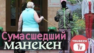 Сумасшедший манекен (жесткий розыгрыш над людьми) - Crazy mannequin Russian prank