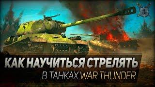 Как научиться метко стрелять в танках War Thunder? Руководство для новичков