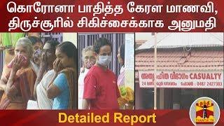 கொரோனா பாதித்த கேரள மாணவி, திருச்சூரில் சிகிச்சைக்காக அனுமதி | Detailed Report