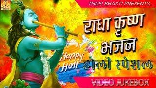 होली भजन | RADHA KRISHNA HOLI BHAJAN | RADHA KRISHNA HD VIDEOS | BHAKTI SONG #BhaktiGanga