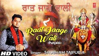 gratis download video - RAAT JAAGE WALI I SHUBHAM TAJPURIA I I Punjabi Devi Bhajan I New Full HD Video Song