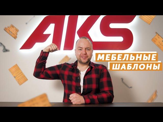 Мебельные шаблоны   AKSбука мебельщика