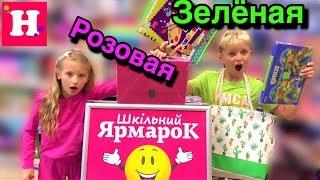 РОЗОВАЯ КАНЦЕЛЯРИЯ ПРОТИВ ЗЕЛЁНОЙ /ПРАНК над братом / РЕАКЦИЯ на покупки