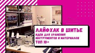 Топ 10+идей для хранения инструментов и материалов для рукоделия и шитья