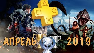 Playstation Plus. Апрель 2019. Обзор трофеев. THE SURGE & CONAN EXILES
