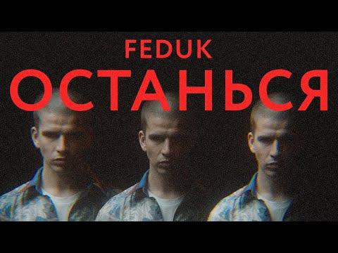 Feduk - Останься