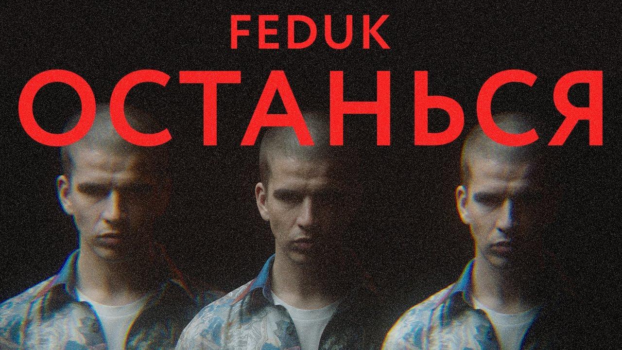 Feduk — Останься