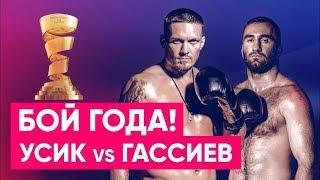 БОЙ ГОДА! Александр Усик - Мурат Гассиев 21.07.2018 обзор бокс